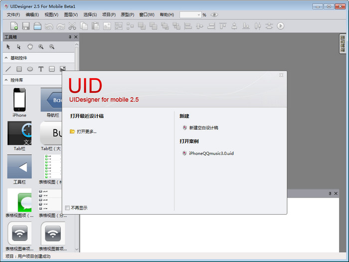 UIDesigner for Windows 2.5